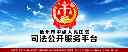 沧州市中级人民法院