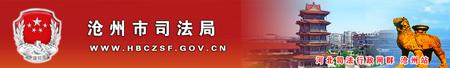沧州市司法行政网